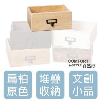 CiS自然行實木家具 工業風收納抽屜M款一入(扁柏自然色)