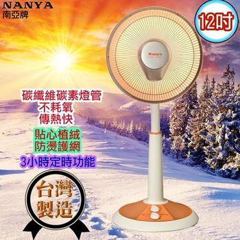 【買一送一】南亞12吋碳素電暖器 TAN-912TH