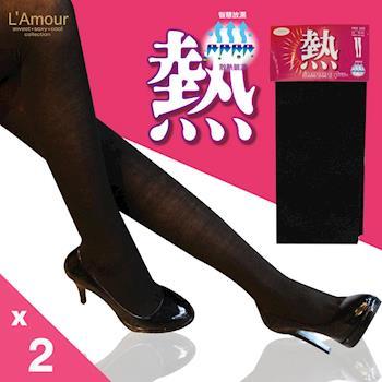 超值2件【LAmour】發熱褲襪組-L218(女襪/保暖)