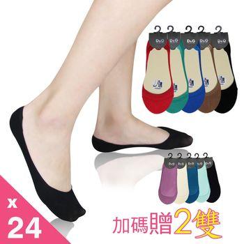 超值24雙【DG】超彈魔束帶止滑襪套組(D295隱形襪-襪子腳跟止滑)