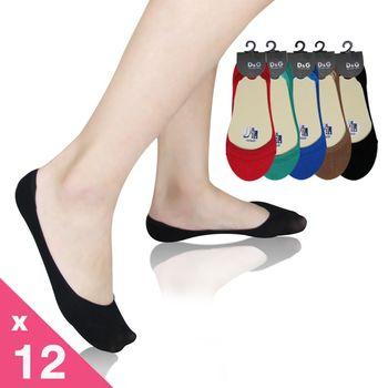 【DG】超彈魔束帶止滑襪套-12雙組(D295隱形襪-襪子腳跟止滑)