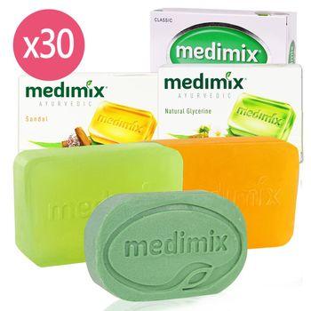 【全新包裝】印度Medimix 手工潤膚皂綜合30入組