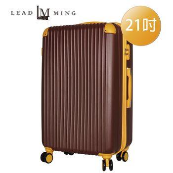 【Leadming】繽紛糖果21吋行李箱-古銅色