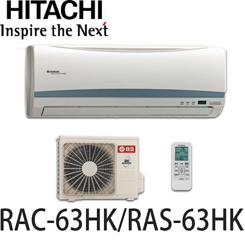 HITACHI日立9-11坪變頻分離式冷暖氣RAC-63HK/RAS-63HK