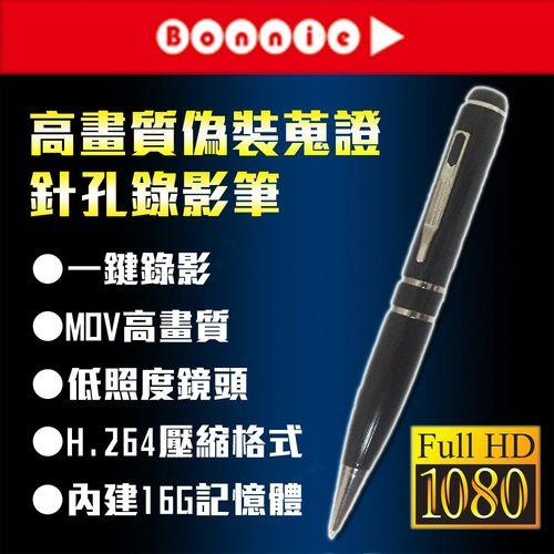 Bonnie Full HD 1080P 一鍵錄影 內建16G 隱藏鏡頭設計 鋼筆造型 針孔攝影機