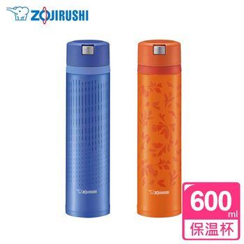 ZOJIRUSHI 象印600ml*Quick Open不鏽鋼真空保溫杯(SM-XC60)