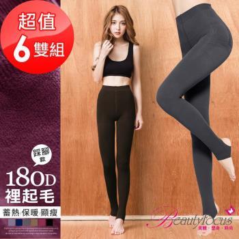 BeautyFocus (6雙組)180D刷毛保暖踩腳褲襪(5407)