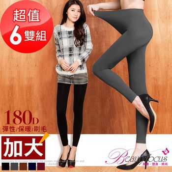 BeautyFocus  (6雙組)加大尺碼。180D刷毛保暖內搭九分褲襪(2471)