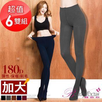 BeautyFocus  (6件組)加大尺碼。180D刷毛保暖褲襪(2470)