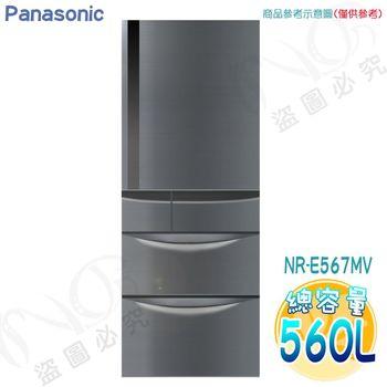 560L五門智慧節能變頻冰箱NR-E567MV-K