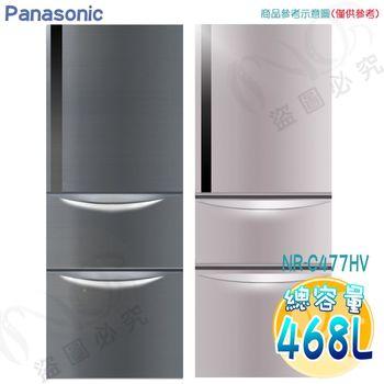 【送商品卡+不沾鍋★Panasonic國際牌】468L變頻三門電冰箱NR-C477HV(送拆箱定位)