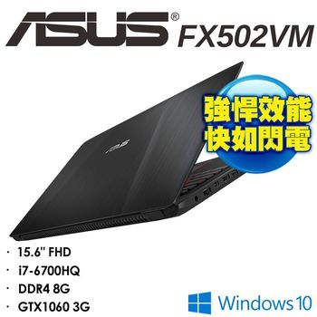 ASUS FX502VM-0062A6700HQ  15.6吋FHD  i7-6700HQ  GTX1060 3G 獨顯  強悍效能筆電