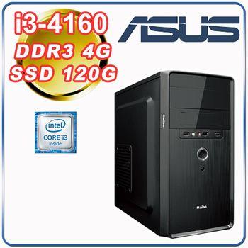  華碩B85平台 小資首選 Intel i3-4160雙核 4G記憶體 SSD 120G固態硬碟 雙核文書桌上型電腦