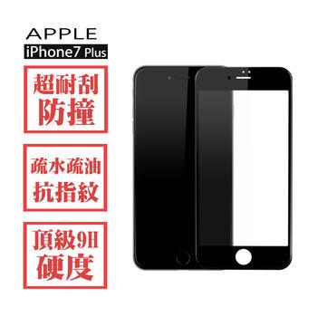 WeiLink iPhone7 Plus 5.5吋鋼化9H玻璃 滿版螢幕保護貼