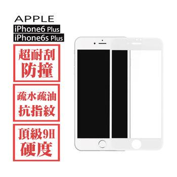WeiLink iPhone6 Plus/6s Plus 5.5吋鋼化9H玻璃 滿版螢幕保護貼