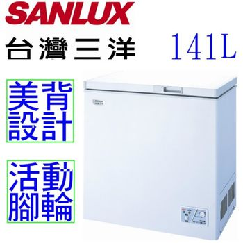 【SANLUX台灣三洋】141公升冷凍櫃 SCF-141T