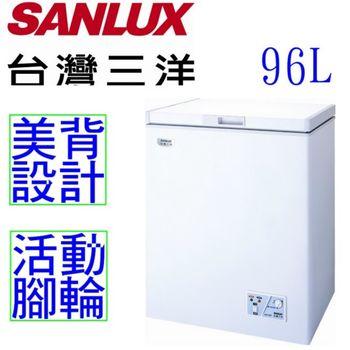 【SANLUX台灣三洋】96公升上掀式冷凍櫃 SCF-96T