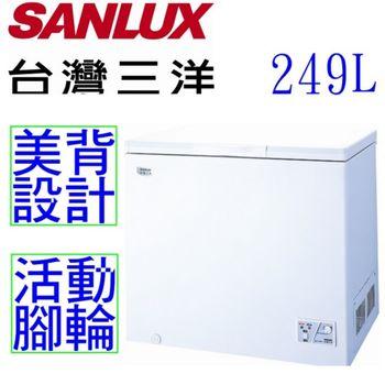 【SANLUX台灣三洋】249公升冷凍櫃 SCF-249T