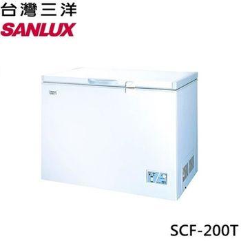 【SANLUX台灣三洋】200公升冷凍櫃 SCF-200T