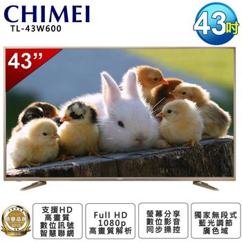 【CHIMEI奇美】43吋廣色域智慧聯網顯示器+視訊盒(TL-43W600)