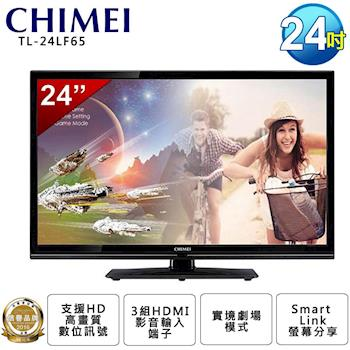 【CHIMEI奇美】24吋LED液晶顯示器+視訊盒(TL-24LF65)