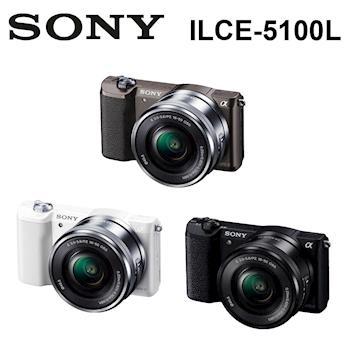 [32G+電充全配]SONY a5100L 16-50mm 變焦鏡組(公司貨)