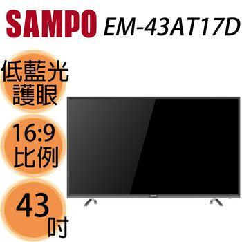 【SAMPO聲寶】43吋超質美LED液晶電視 EM-43AT17D