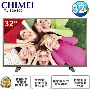 【CHIMEI奇美】32吋液晶顯示器+視訊盒(TL-32A300)