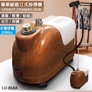 【金德恩】台灣製專業級 直立式蒸氣掛燙機LU-868A