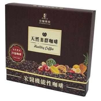 宏醫百大酵素天然B群機能性咖啡2盒