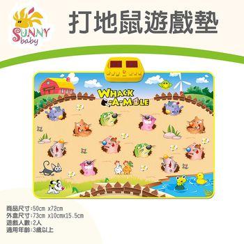 [ Sunnybaby生活館 ]益智打地鼠遊戲組