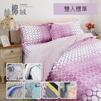 【R.Q.POLO】多款任選 絲棉絨/雙人標準床包兩用被四件組(5X6.2尺)