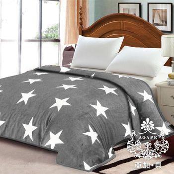 AGAPE亞加‧貝【滿天星】法蘭絨加厚包邊多用途暖暖毯