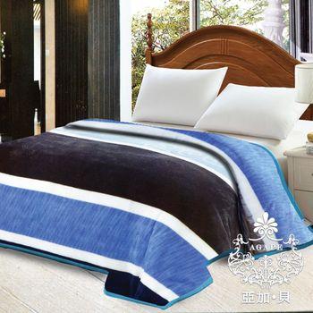 AGAPE亞加‧貝【悠藍風格】法蘭絨加厚包邊多用途暖暖毯