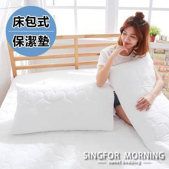 【幸福晨光】舖棉舒柔床包式保潔墊+枕套組─雙人(愛戀白)