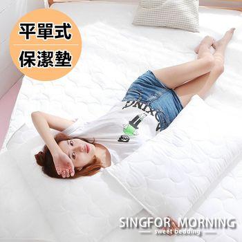 【幸福晨光】舖棉舒柔平單式保潔墊─雙人特大(愛戀白)