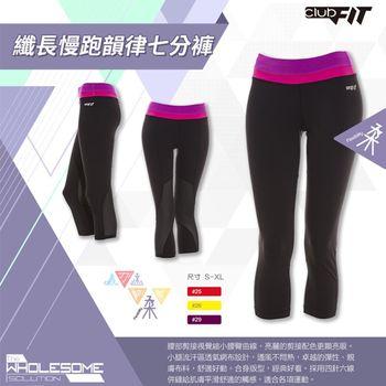 【Clubfit】女纖長慢跑韻律七分褲