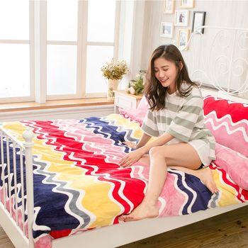 Lapin 彩色波紋 法蘭絨雙人被套(180x210cm)