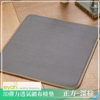 【eyah宜雅】3D彈力透氣網布椅墊-正方-灰