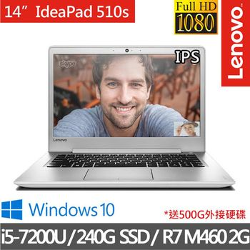 Lenovo 聯想 ideaPad 510s 80UV002YTW 14吋FHD i5-7200U AMD 2G獨顯 240G SSD 升級版 時尚白筆電