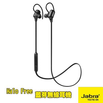 【Jabra】Halo Free藍芽無線耳機