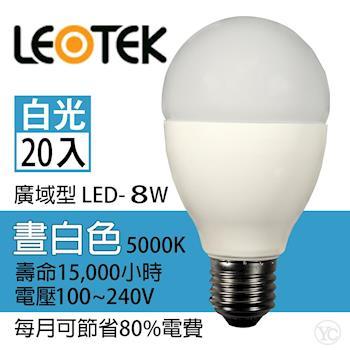 【LEOTEK光林】8W廣域型LED燈泡(白光)20入