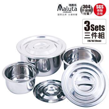 【Maluta】304不鏽鋼3入調理鍋22、20、18cm