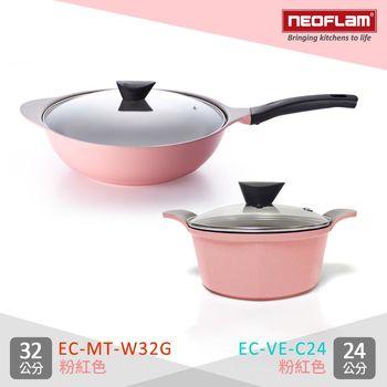 韓國NEOFLAM Mitra系列 32cm陶瓷不沾炒鍋+ Venn系列 24cm陶瓷不沾湯鍋