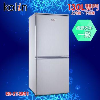贈千元咖啡機【Kolin 歌林】130L下冷凍雙門冰箱(KR-213B01-贈拆箱定位+舊機回收)
