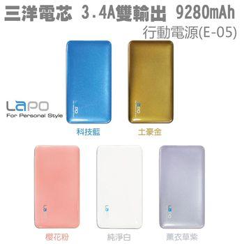 【LAPO】三洋電芯 3.4A雙輸出 9280mAh 行動電源(E-05)