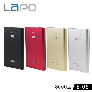 【LAPO】獨家日本SONY電芯 8000mAh金屬感行動電源E06