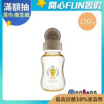 PUKU藍色企鵝 PPSU母乳實感標準奶瓶150ML