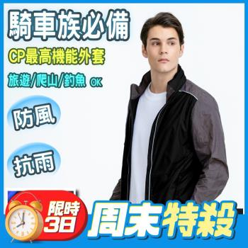 【JORDON 橋登】男款 防風 反光格紋 風衣式外套 (3019)