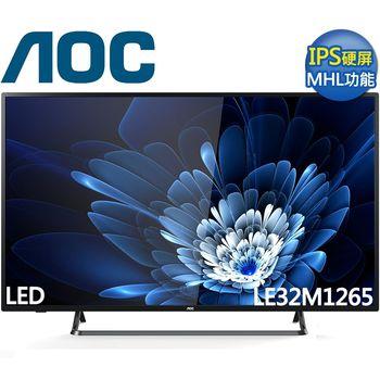 促銷《AOC》32吋 IPS硬板液晶 LE32M1265